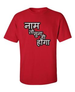 Naam Suna Red